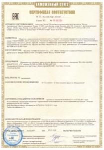 Сертификат на строительные люльки
